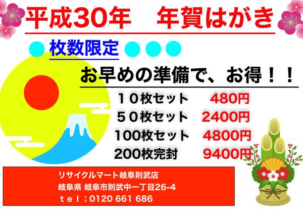 年賀はがき販売.jpg