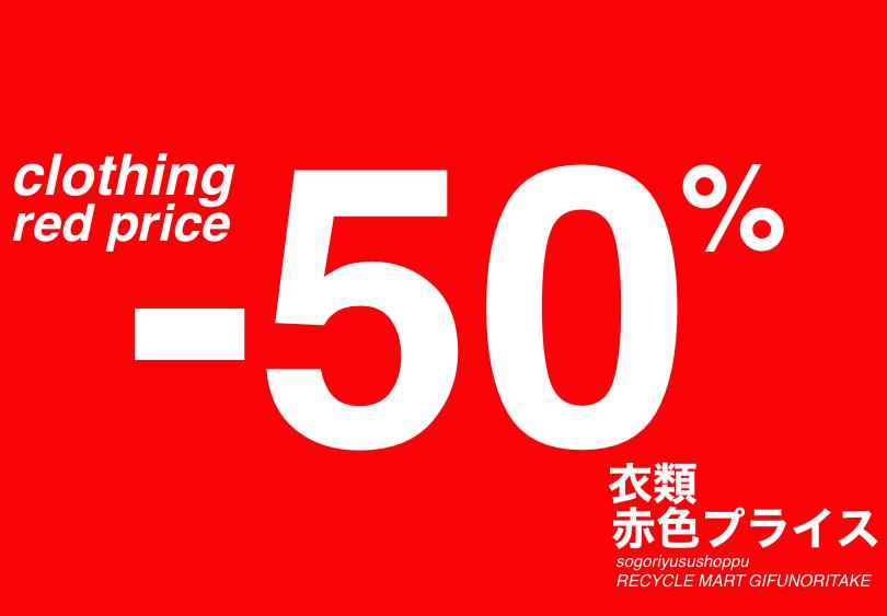 赤色プライス50%offよこ.jpg