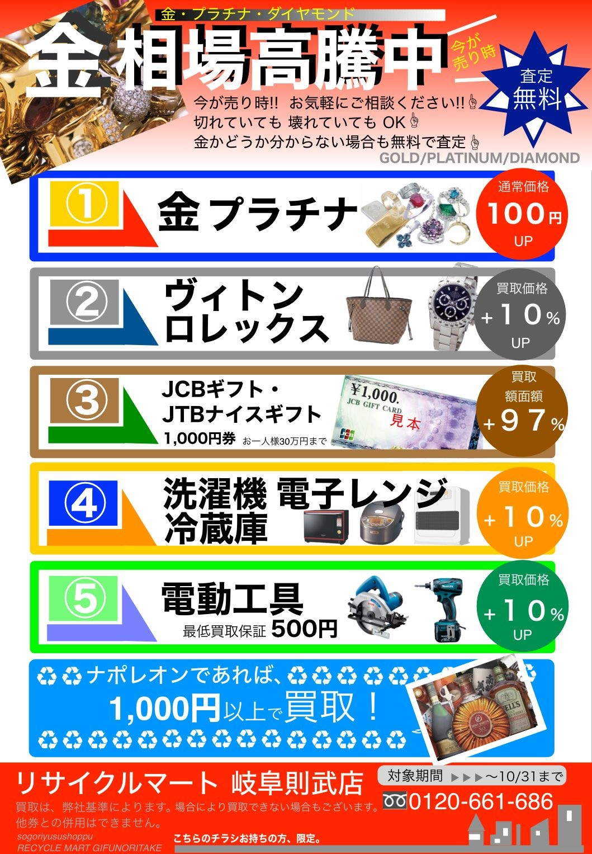 10月キャンペーン.jpg