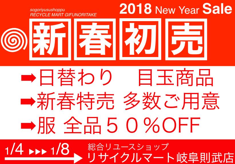 171230_新春初売.jpg